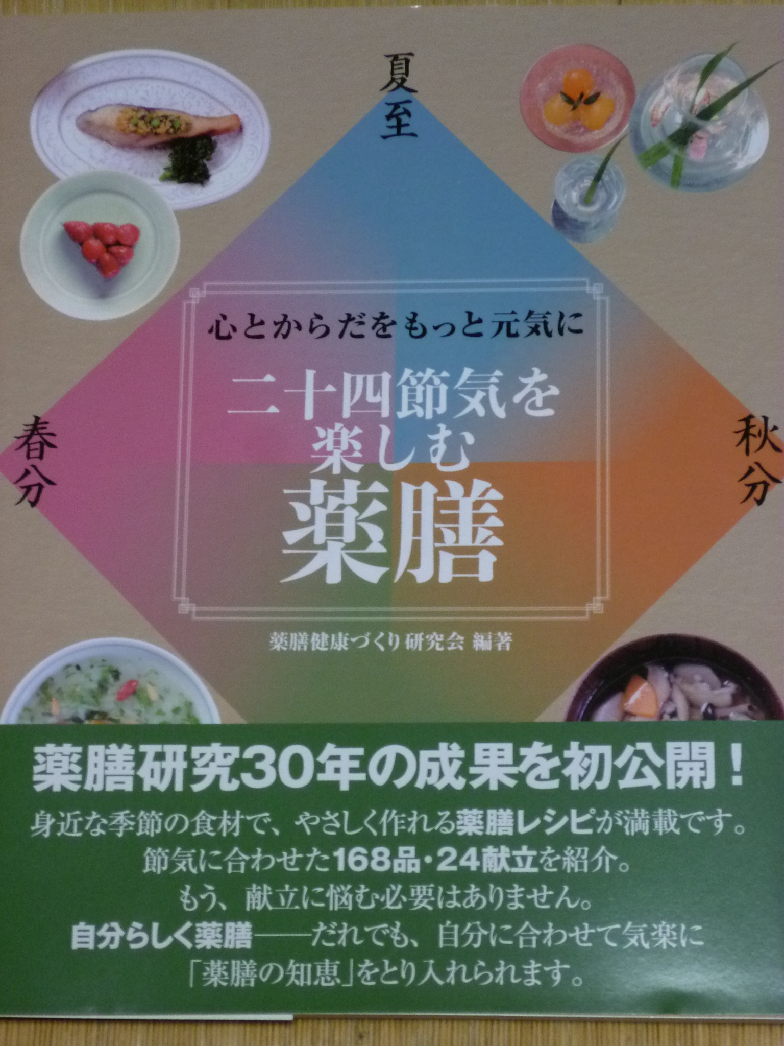 二十四節気を楽しむ薬膳  出版社:東京農大出版会  薬膳健康づくり研究会